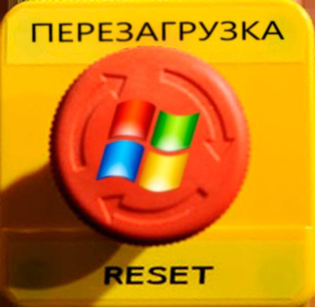 perezagruzka Windows